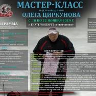 Мастер-класс Олега Циркунова