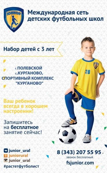 Объявляется набор детей в международную школу футбола
