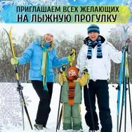 Приглашаем на лыжную прогулку!
