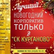 Новогодний корпоратив в СК «Курганово»