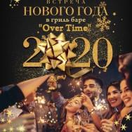 Новый Год в гриль баре «Over Time»
