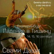 Cеминар Свами Даши в СК Курганово 14, 15, 16-го сентября!