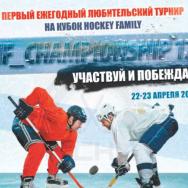 Первый турнир на кубок Hockey Family
